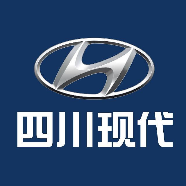 现代汽车牵手四川省能源投资集团 再战中国商用车市场