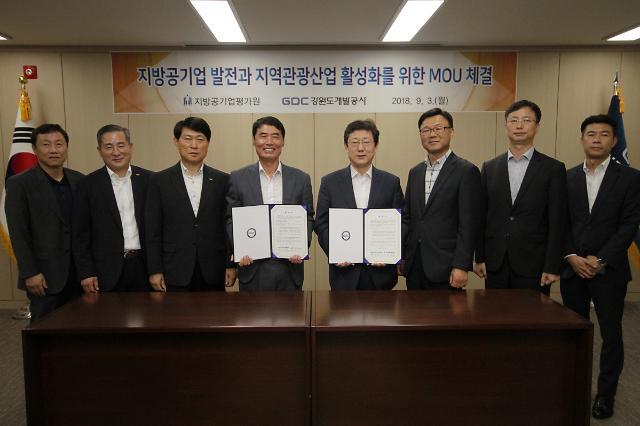 강원도개발공사·지방공기업평가원, 동계올림픽 유산 홍보 협약