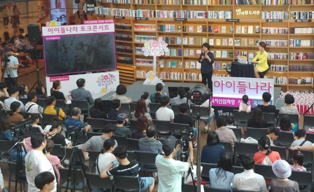 LG유플러스, 육아비법 알려주는 '아이들나라 토크콘서트' 진행