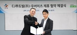 .Uber food delivery service teams up with S. Koreas CJ Foodville.