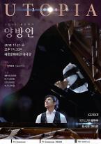 梁邦彦来韓公演、GUCKKASTENのハ・ヒョヌと11月に「UTOPIA 2018」コンサート開催