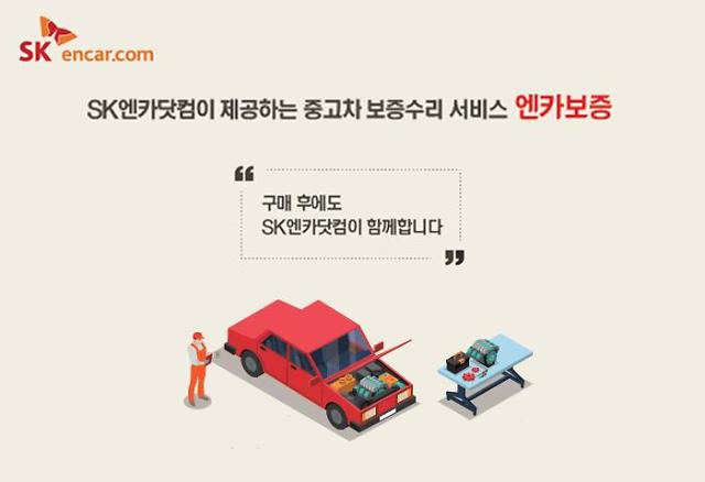 SK엔카닷컴, 중고차 고장 수리 '엔카보증' 서비스 출시