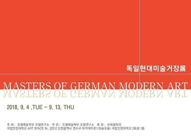 인천대, 독일현대미술거장전 개최