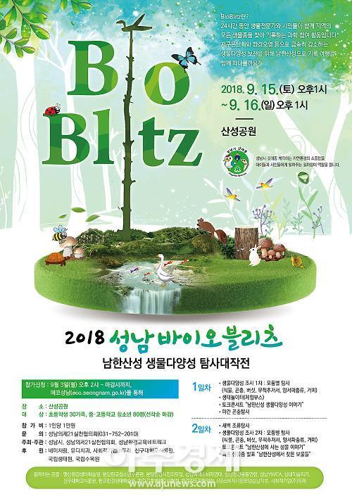 성남시 2018 바이오블리츠 행사 연다