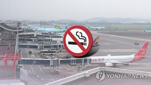 韩机场吸烟室将移至室外打造无烟航站楼