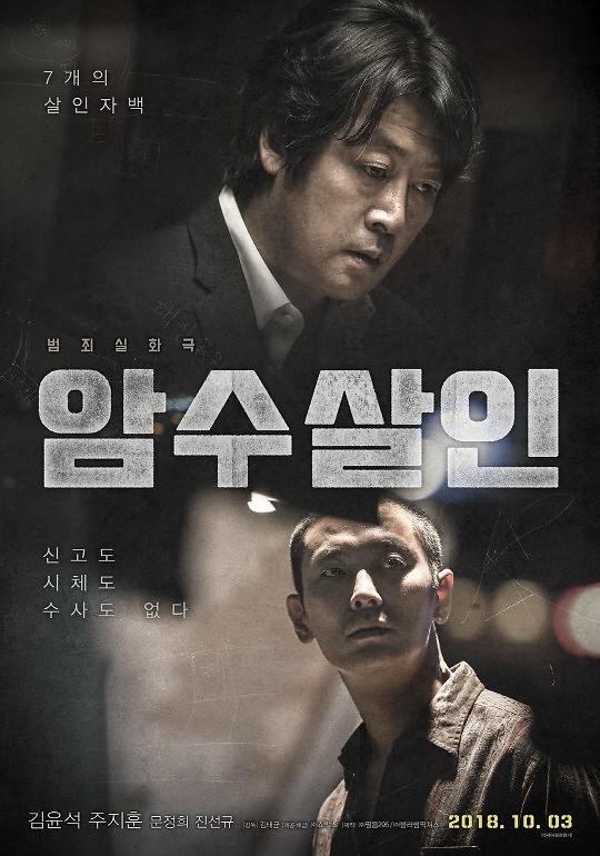韩国悬疑电影《暗数杀人》定档10月3日