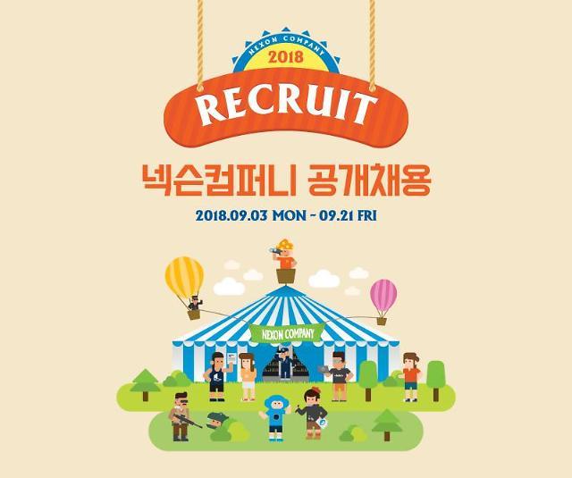 넥슨, 2018년 하반기 공채 맞아 '커리어클럽' 개최