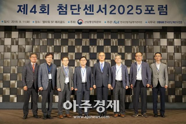산기평, 5대 신산업 이끌 첨단센서 2025포럼 개최