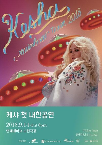 美 팝스타 케샤, 14일 첫 내한공연…케샤 레인보우 투어 인 코리아 2018 개최
