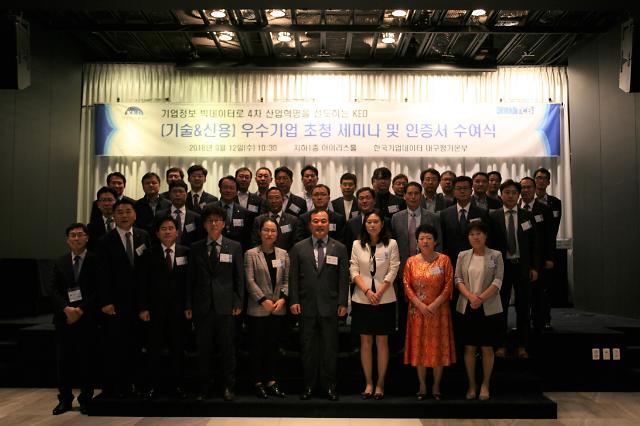 한국기업데이터 대구·경북 기술·신용 우수기업 인증서 수여