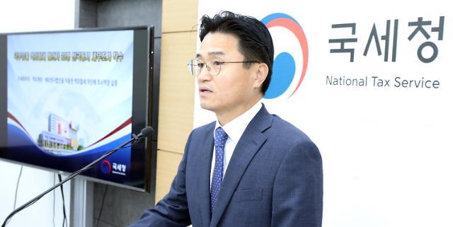 """韩政府启动大规模海外逃税调查 谁将成""""韩国范冰冰""""?"""