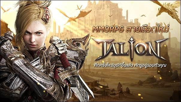 게임빌, MMORPG '탈리온' 동남아 지역 출시
