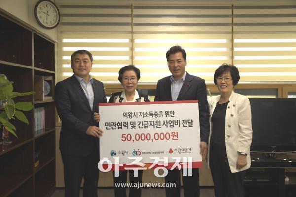 의왕시 경기사회복지공동모금회 지원사업비 5천만원 전달