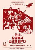 .澳洲导演纪录片《解构朝鲜电影》在韩上映.