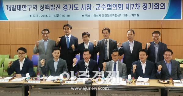 의왕시 경기도 시장군수 협의회 제7차 정기회의 열려