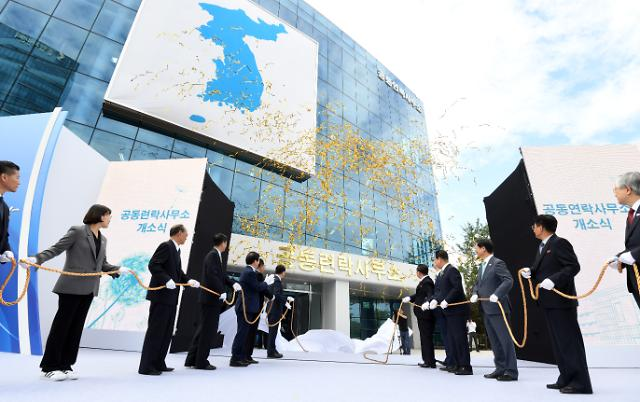 여야 의원, 남북연락사무소 개소식서 한목소리 축하