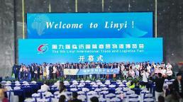 .第九届中国(临沂)国际商贸物流博览会在临沂开幕.