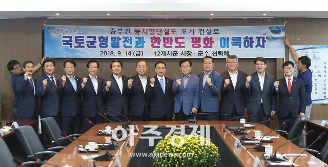 [천안시]중부권 동서횡단철도 시장·군수 협력체 회의 개최