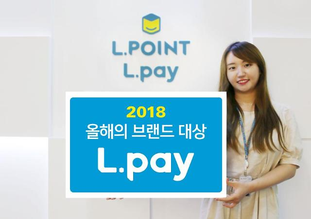 [2018 올해의 브랜드 대상] L.pay 웨이브, 간편결제의 패러다임을 바꾸다