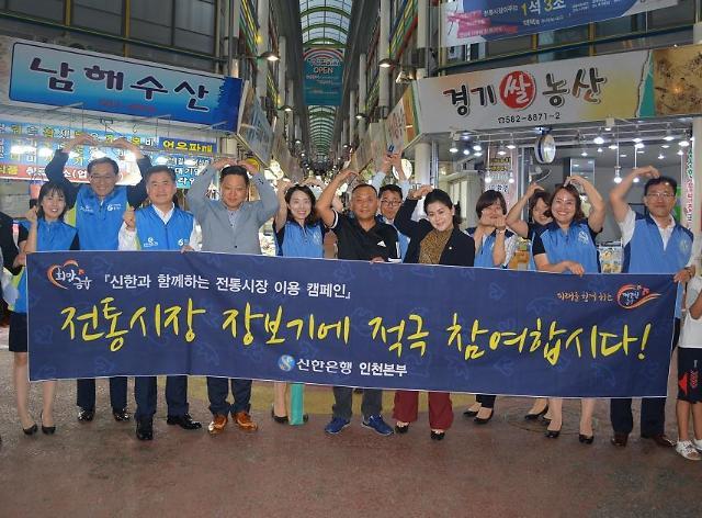 신한은행, 추석맞이 지역경제 활성화 지원 활동 실시
