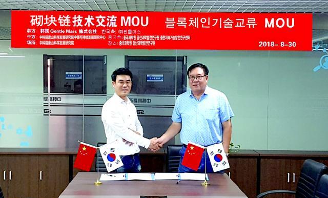 젠틀마스, 중국과학원과 '블록체인기술교류 MOU' 체결