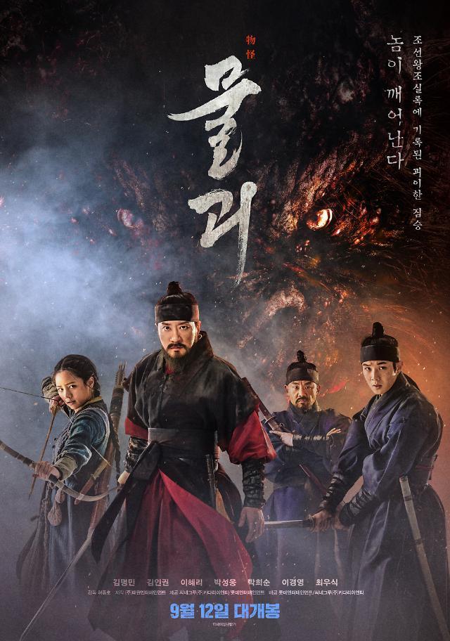 韩片《物怪》销往中国 上映时间仍未定