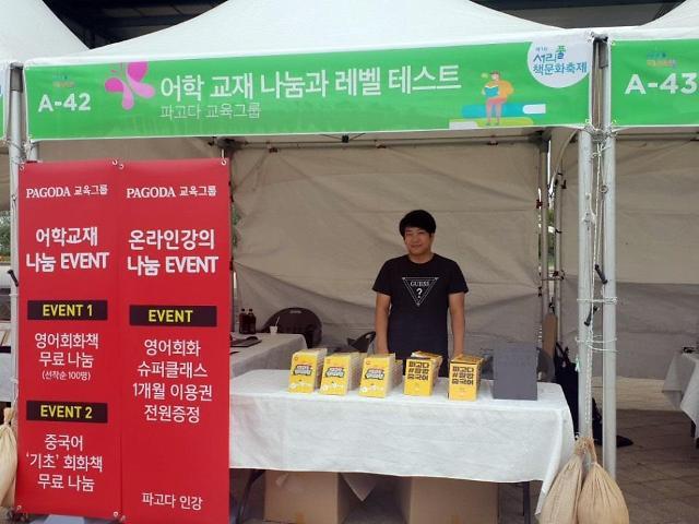 반포한강공원에 나타난 박경실 파고다 회장, 독서대 100개 기부