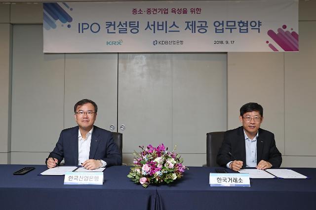 거래소-산은 기술중소기업 IPO지원 업무협약
