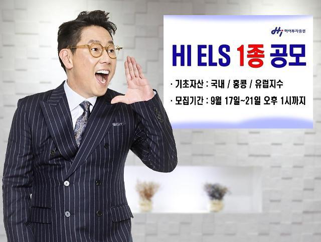 하이투자증권 21일까지 ELS 1종 공모
