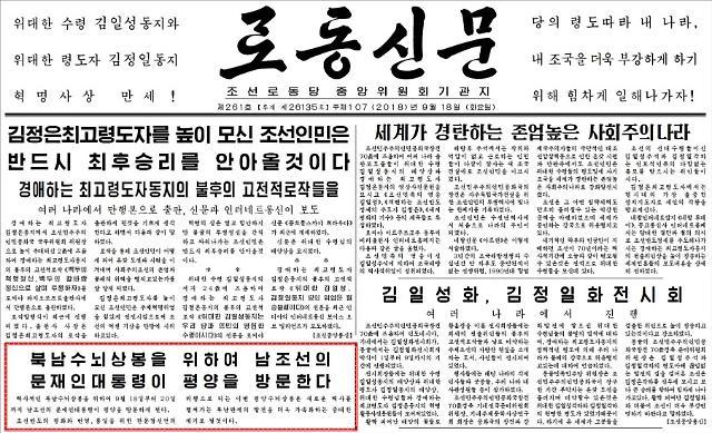 朝鲜媒体:此次会谈将成南北关系改善重大契机