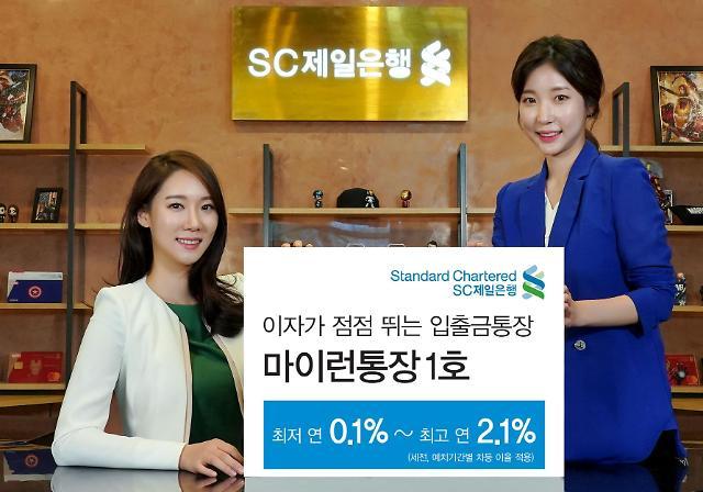 SC제일은행 신개념 입출금상품 마이런통장 1호 출시