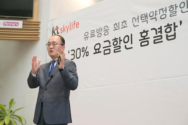 KT스카이라이프 파격 新상품…'TV+인터넷' 국내 최초 30% 요금할인