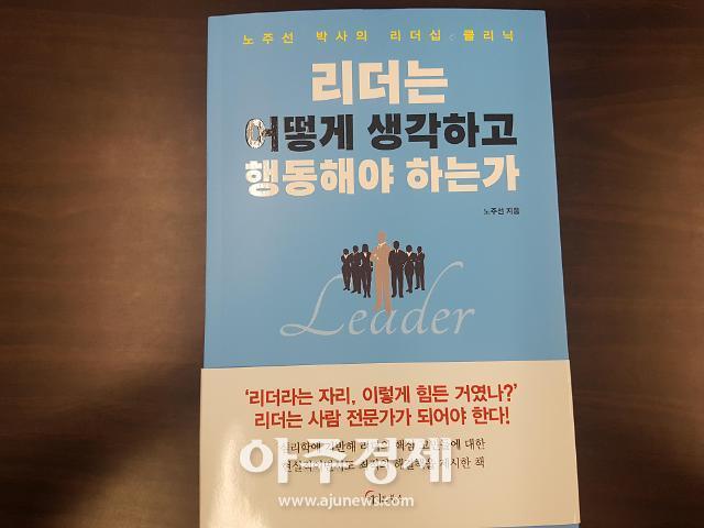 [아주책 신간]'리더는 어떻게 생각하고 행동해야 하는가'..심리학에 기반한 최적의 해결책