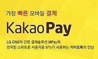 """""""삼성페이 잡자""""...카카오페이 QR결제 신청 가맹점 10만개 돌파"""