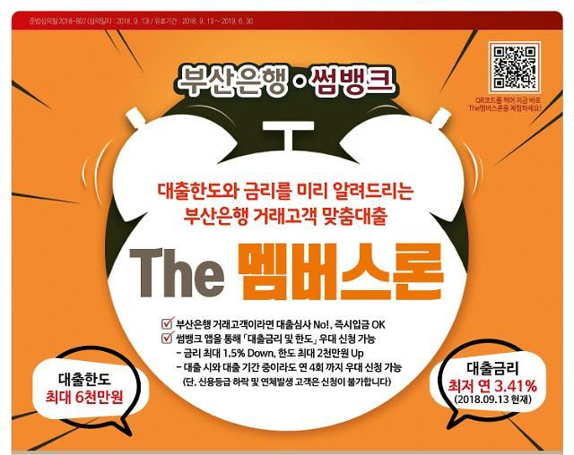BNK부산은행, 대출한도·금리 미리 알려주는 The 멤버스론 출시