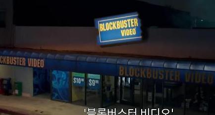 캡틴마블에 등장 '블록버스터 비디오'
