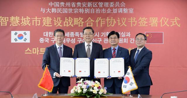 世宗市携手中国贵州省共同打造智慧城市