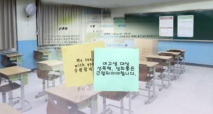 광주 모 여고 교사들 학생 성희롱 의혹