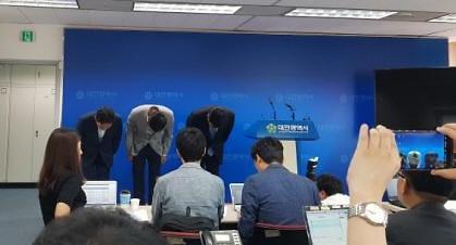 대전도시공사 탈출 퓨마 공식사과
