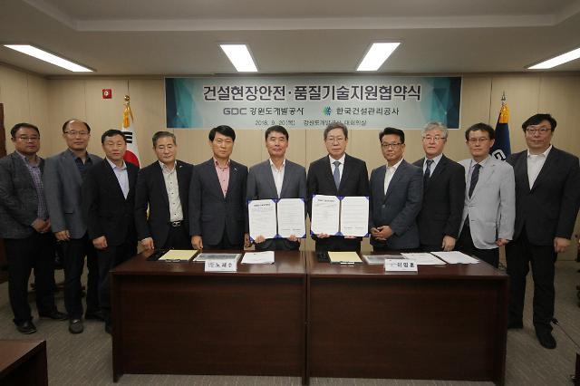 강원도개발공사·한국건설관리공사 안전·품질 기술지원 협약