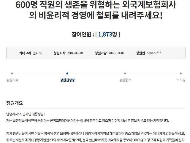 """한국코퍼레이션 """"라이나생명 공정거래법 위반 고소"""""""
