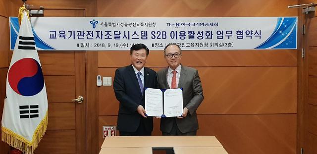 교직원공제회-성동광진교육지원청 S2B 이용활성화 업무협약