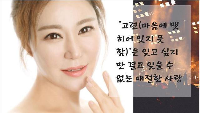 홍콩 스타 유덕화 대표곡 망정수(忘情水), 가수 박주연의 고련으로 부활