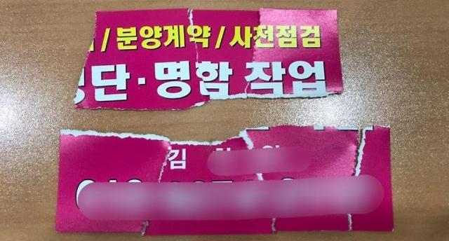[단독] 강남 중개업소, 집주인 개인정보 불법거래 기승