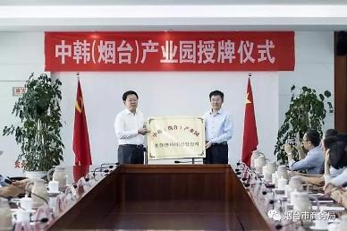 중국 옌타이시, 한중(옌타이)산업단지 현판식 개최 [중국 옌타이를 알다(318)]