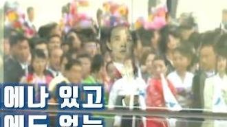 [영상/평양 남북정상회담] 어디에나 있고, 어디에도 없는 김여정 제1부부장