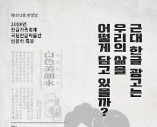 국립한글박물관,10월 8일 근대 한글 광고와 삶 인문학 특강