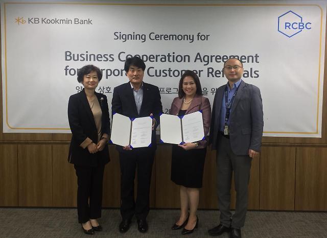 KB국민은행-필리핀 RCBC은행, 기업고객 연계 위한 MOU 체결
