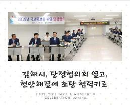 김해시, 국고 확보와 지역현안 해결위한 당정협의회 열어