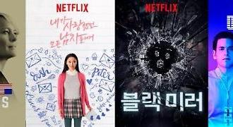 '추석특선영화' 볼 게 없다면 넷플릭스 추천 미드 4편으로!
